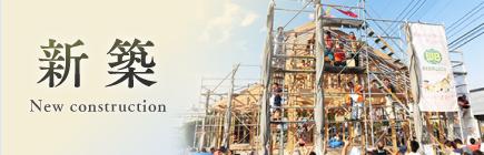 ハシモト建築工房の新築